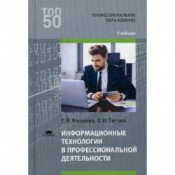 Информационные технологии в профессиональной деятельности. Учебник для студентов учреждений среднего профессионального