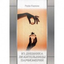 Из Дневника любительницы парфюмерии. Сборник второй