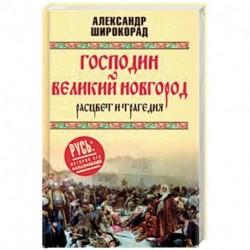 Господин Великий Новгород. Расцвет и трагедия