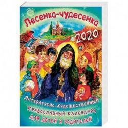 Лесенка-чудесенка. Литературно-художественный православный календарь для детей и родителей на 2020 год