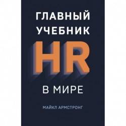Главный учебник HR в мире