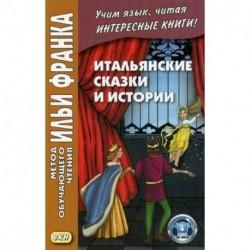 Итальянские сказки и истории. Учебное пособие