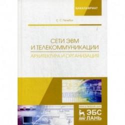 Сети ЭВМ и телекоммуникации. Архитектура и организация. Учебное пособие