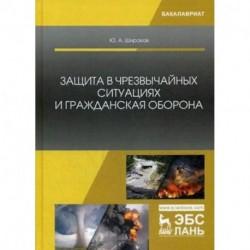 Защита в чрезвычайных ситуациях и гражданская оборона. Учебное пособие