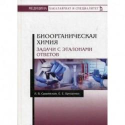 Биоорганическая химия. Задачи с эталонами ответов. Учебное пособие