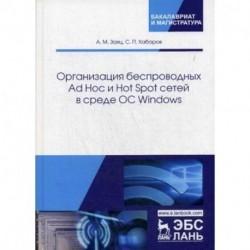 Организация беспроводных Ad Hoc и Hot Spot сетей в среде ОС Windows. Учебное пособие
