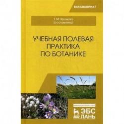 Учебная полевая практика по ботанике. Учебное пособие