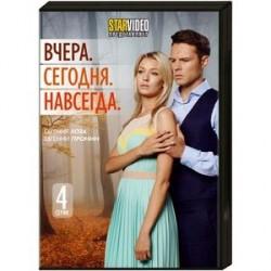 Вчера. Сегодня. Навсегда. (4 серии). DVD