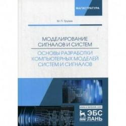 Моделирование сигналов и систем. Основы разработки компьютерных моделей систем и сигналов. Учебное пособие