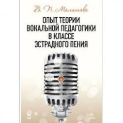 Опыт теории вокальной педагогики в классе эстрадного пения