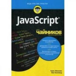 JavaScript для 'чайников'