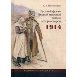 Русский фронт Первой мировой войны: потери сторон. 1914
