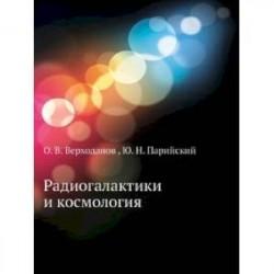 Радиогалактики и космология
