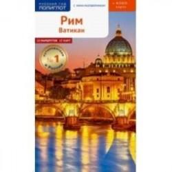 Рим и Ватикан, с картой