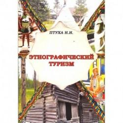 Этнографический туризм. Учебное пособие