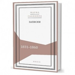 Записки: 1831-1860