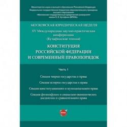 Конституция Российской Федерации и современный правопорядок. Материалы конференции. В 5-ти частях. Часть 2