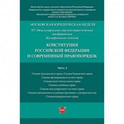 Конституция Российской Федерации и современный правопорядок. Материалы конференции. В 5-ти частях. Часть 3