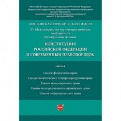 Конституция Российской Федерации и современный правопорядок. Материалы конференции. В 5-ти частях. Часть 4