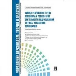 Оценка результатов труда персонала и результатов деятельности подразделений службы управления персоналом