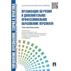 Организация обучения и дополнительное профессиональное образование персонала
