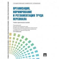 Психофизиология профессиональной деятельности и безопасность труда персонала