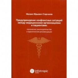 Предупреждение конфликтных ситуаций между медицинскими организациями и пациентами: положения законодательства и