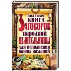 Большая книга заговоров народной целительницы для исполнения ваших желаний