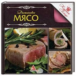 Диетическое мясо