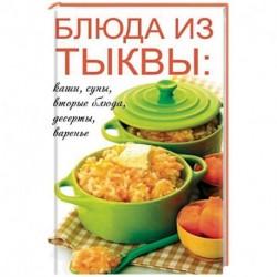 Блюда из тыквы: каши, супы, вторые блюда, десерты, варенье