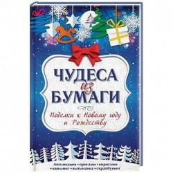 Чудеса из бумаги. Поделки к Новому году и Рождеству