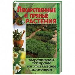 Лекарственные и пряные растения. Выращиваем, собираем, заготавливаем, применяем
