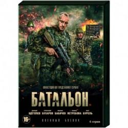 Батальон. (4 серии). DVD