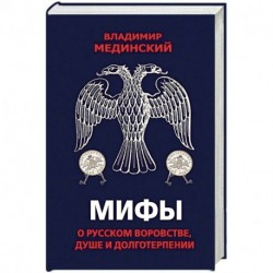Мифы о русском воровстве, душе и долготерпении