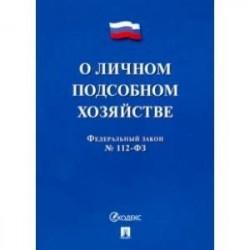 ФЗ РФ 'О личном подсобном хозяйстве'