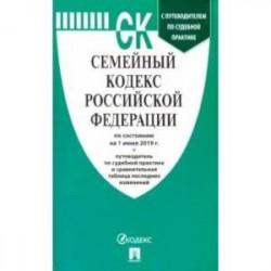 Семейный кодекс Российской Федерации по состоянию на 01.06.19 г.