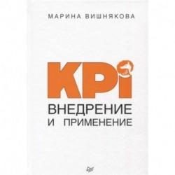 KPI. Внедрение и применение