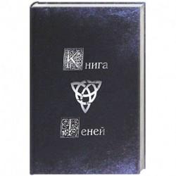 Магический дневник. Книга Теней.