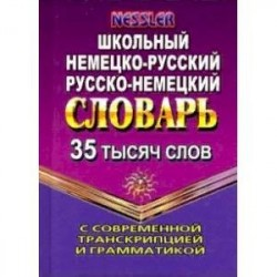 Немецко-русский, русско-немецкий словарь. 35 000 слов с современной транскрипцией и грамматикой