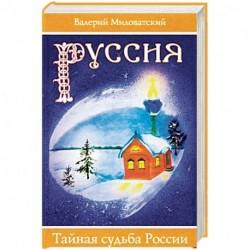 Руссия. Тайная судьба России