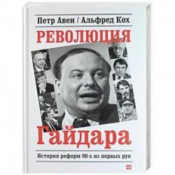 Революция Гайдара.История реформ 90-х из первых рук