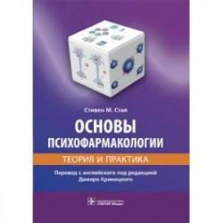 Основы психофармакологии. Теория и практика