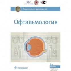 Офтальмология. Национальное руководство
