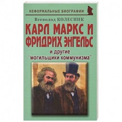 Карл Маркс и Фридрих Энгельс и другие «могильщики коммунизма»