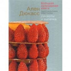 Большая кулинарная книга. Десерты и выпечка