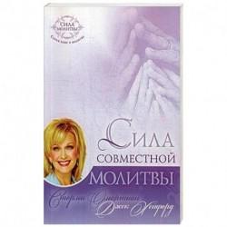 Сила совместной молитвы