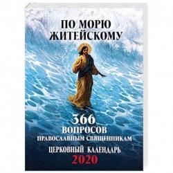 По морю житейскому. 366 вопросов православным священникам. Церковный календарь на 2020 год