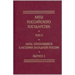 Акты, относящиеся к истории Западной России. Вып. 2: 18-я и 32-я книги записей Литовской метрики