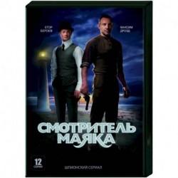 Смотритель маяка. (12 серий). DVD