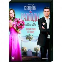 Свадьбы и разводы. (12 серий). DVD